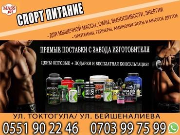 спортивное питание rps nutrition в Кыргызстан: ЛЕТНИЕ СКИДКИ + ПОДАРКИ