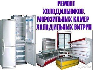 Ремонт холодильников. Выезд. Стаж 20 в Бишкек