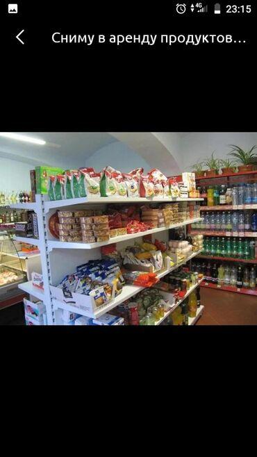 сниму-магазин в Кыргызстан: Сниму помещение продуктовый срочно