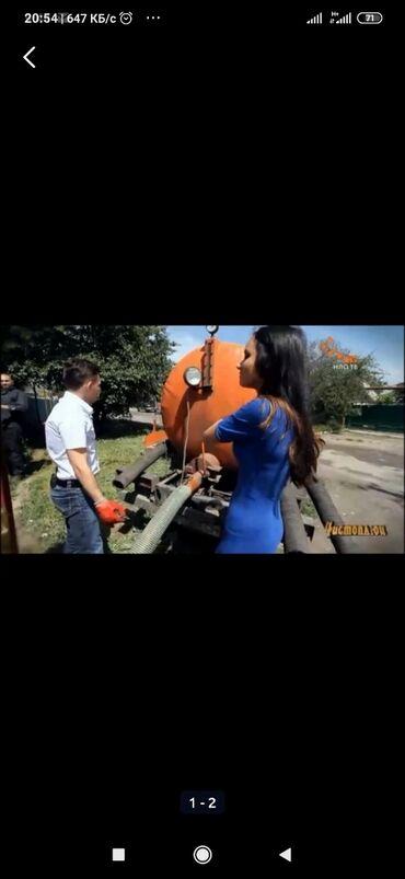 купить газ 53 самосвал дизель б у в Кыргызстан: Ассенизатора откачкаАткачкаОткачка септикОткачкаОткачка септик откачка