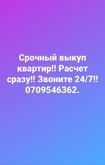 квартиры с последующим выкупом in Кыргызстан | КУПЛЮ КВАРТИРУ: 1 комната, 40 кв. м