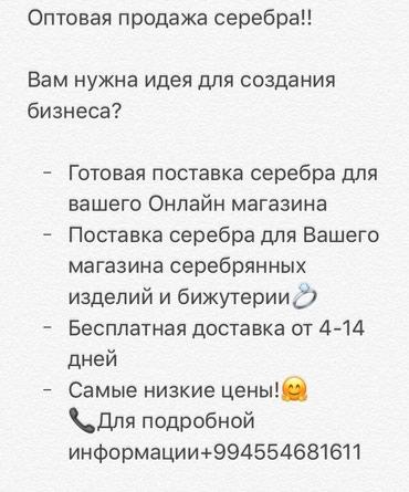 Bakı şəhərində Оптовая продажа серебряных изделий!
