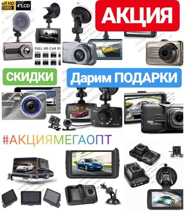 Видеорегистратор, Авторегистратор, в Бишкек