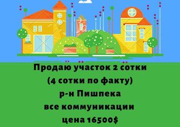 рабочий строитель в Кыргызстан: Продам 4 соток Строительство риелтор