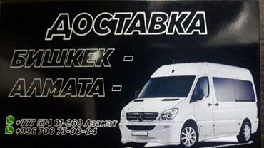 Доставка грузов Алматы Бишкек каждый ден цена договорная + ватсап в Чон-Сары-Ой