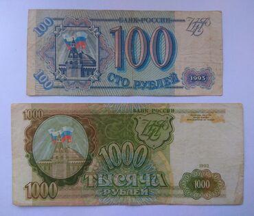 Купюры - Бишкек: Продаю, цена за пару. 1993г