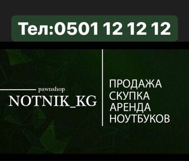 цветы клематис купить в Кыргызстан: Скупаю ноутбукиСкупка ноутбуковСкупка ноутбукаКуплю ноутбукПродам