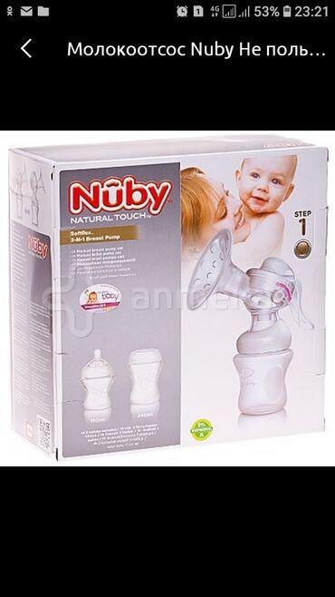 Молоко отсос германской фирмы Nuby. Пользовались несколько раз