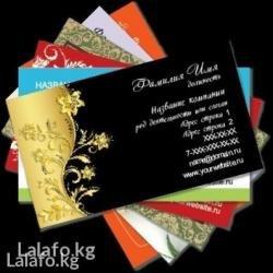 Визитки, листовки, брошюры, этикетки, буклеты, бланки и в Бишкеке - фото 3