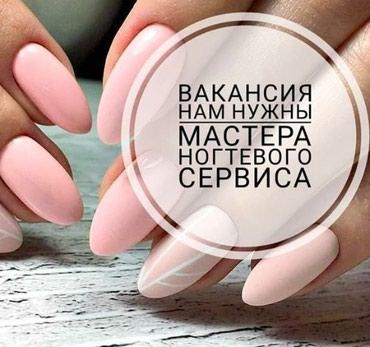 Срочно‼️ Приглашаем в салон в центре в Бишкек