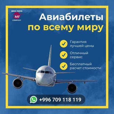 309 объявлений: Билеты Бишкек-Москва