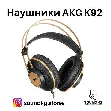 Наушники akg k92 ️в наличии️- полноразмерные студийные.  Основные особ