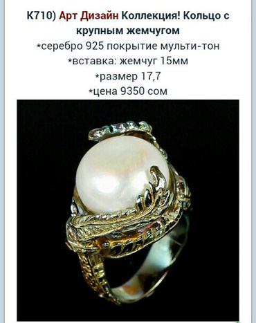 Серебряное кольцо с пресноводной в Бишкек