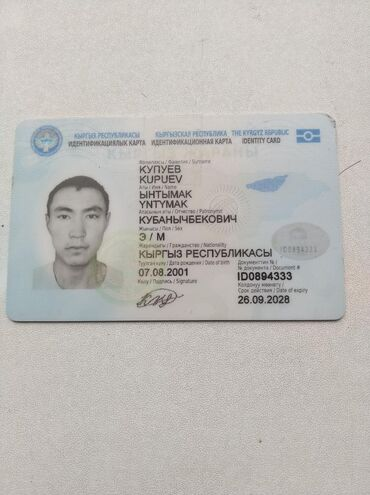 бюро находок бишкек инстаграм in Кыргызстан   ИНТЕРНЕТ РЕКЛАМА: Найдено паспорт на имя Купуев Ынтымак Кубанычбекович