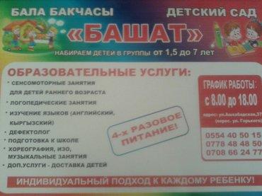 """Час Детский сад """"Башат """"набирает детей в гр от 1,5до7л в Бишкек"""