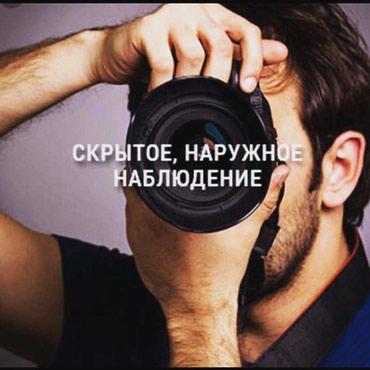 слинг на кольцах в Кыргызстан: Услуги Детектива, Частный Детектив к Вашим услугам, 🕵🏻♂️Выявление вне