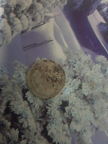 20 копеек серебро 1867 год с.п.б в Кок-Ой