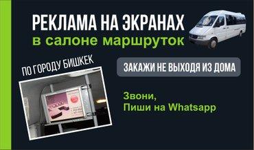 Реклама на медиа экранах в салоне в Бишкек
