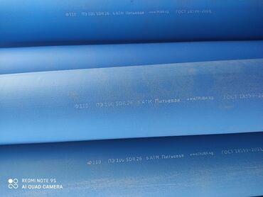 Хонор 20 про цена в бишкеке - Кыргызстан: Ф110 Производственное предприятие продаст полиэтиленовые трубы марки