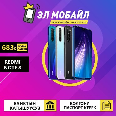 xiaomi redmi note 2 4pda в Кыргызстан: Новый Xiaomi Redmi Note 8 64 ГБ Серебристый
