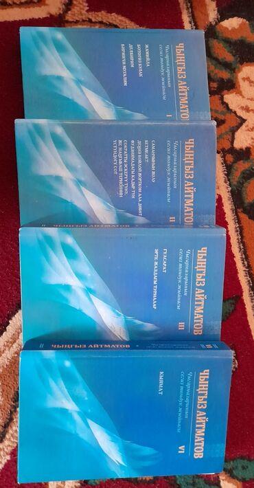 Спорт и хобби - Чон-Таш: Книги Ч.Айтматова )) Каждые по 250с. 2 книги по 450 2 тома уже нет !!!