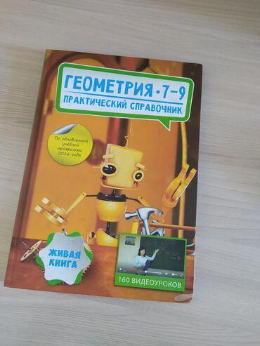 Практический справочник по Геометрии 7-9 класс.Книга интерактивная с