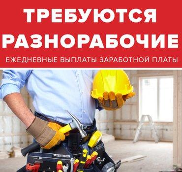 На склад готовой продукции требуются разнорабочие,возраст значения не в Бишкек