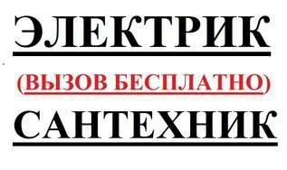 Электрик, Сантехник. Засор канализаций. выезд бесплатно.0708 70 77 26 в Бишкек