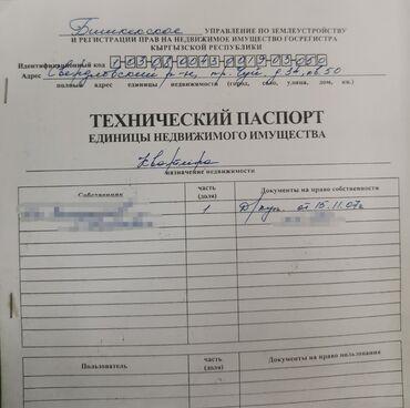 сколько стоит провести газ в дом бишкек в Кыргызстан: Продается квартира: 1 комната, 35 кв. м