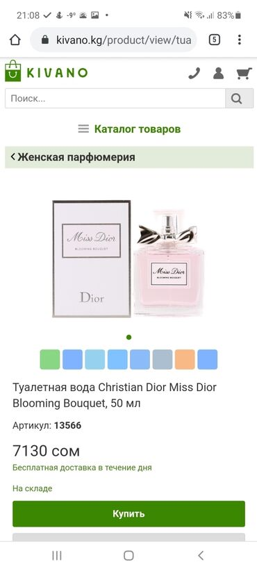 made in france в Кыргызстан: Оригинал Miss Dior Blooming Bouquet 30ml туалетная вода, Made in