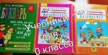 detskaja odezhda ot 0 do goda в Кыргызстан: Продаю учебники:  0-1-2-3-4 классы