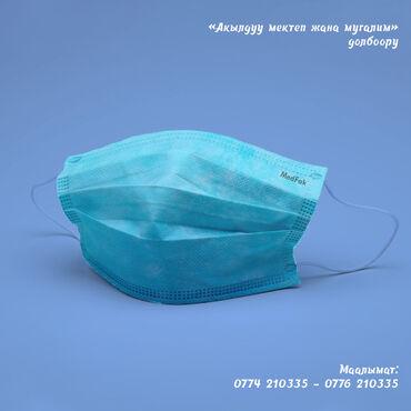 медицинские одноразовые халаты в Кыргызстан: Мин. заказ 10 шт. Защитная медицинская маска. Трехслойная.+ Защитные