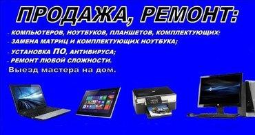 Монтаж и установка видеонаблюдения. Ремонт пк и ноутбуков. в Бишкек