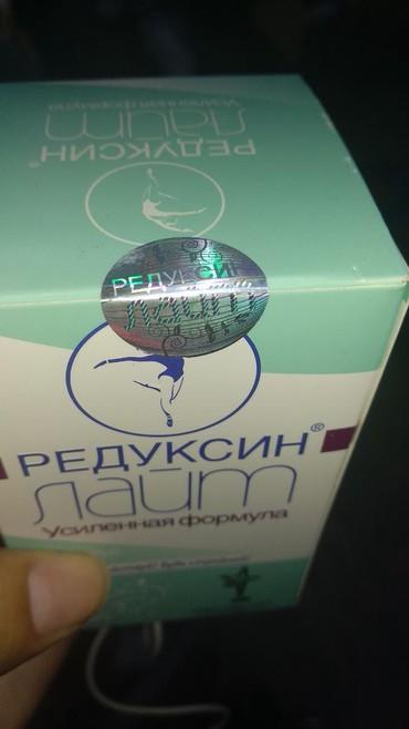 БАД для похудения,без побочных эффектов в Бишкек