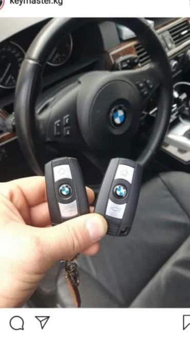 Прицепы - Бишкек: Открыть машину открыть авто закрылось авто