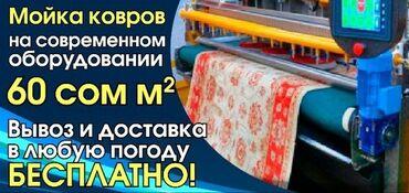 розовый палас в Кыргызстан: Стирка ковров | Шырдак | Самовывоз, Бесплатная доставка