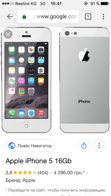 Apple iPhone в Узген