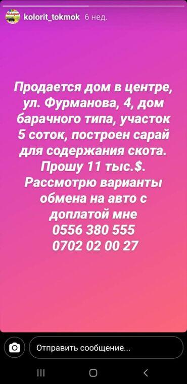 продажа домов в токмаке in Кыргызстан   ПРОДАЖА ДОМОВ: 222 кв. м, 2 комнаты