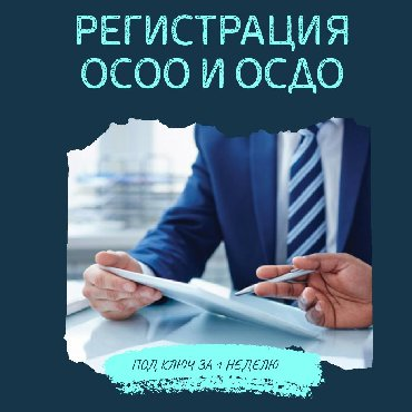 legal secretary в Кыргызстан: Юрист: Регистрация ОсОО и ОсОО под ключ:Срок: 1 неделя Что