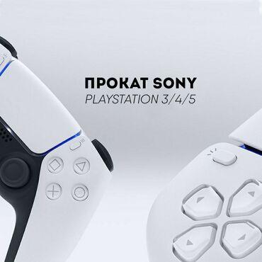 телевизор для сони плейстейшен 4 в Кыргызстан: Прокат игровых приставок Sony Playstation 3/4/5 и телевизоров. Аренда