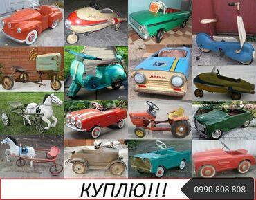 Куплю детские педальные машинки СССР,   (конь педальный, ракету, тракт