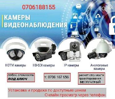 Видеонаблюдение видеонаблюденияУстановка камер видеонаблюдения под