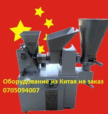 Любое оборудование из Китая на заказ