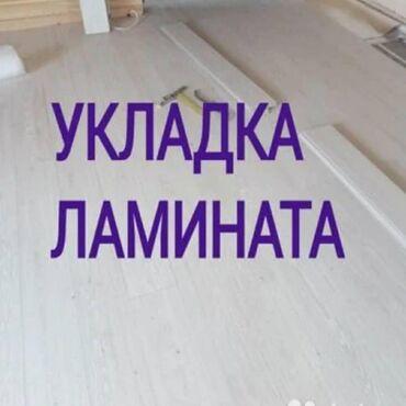 таатан бишкек линолеум in Кыргызстан | ОТДЕЛОЧНЫЕ РАБОТЫ: Мастер из Турции, с 17 летним стажем профессиональный настил ламината