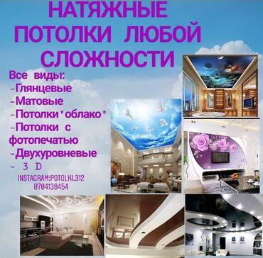 строительства домов из 3d панелей в Кыргызстан: Натяжные потолки | Глянцевые, Матовые, 3D потолки | Гарантия