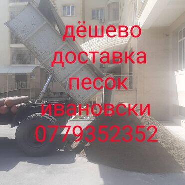 Песок в Кыргызстан: Доставка Песок мыты Ивановский ЗИЛ 8тон