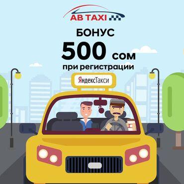 работа водителем без личного авто in Кыргызстан | ДРУГИЕ СПЕЦИАЛЬНОСТИ: Начните зарабатывать уже сейчас!Станьте партнером Яндекс
