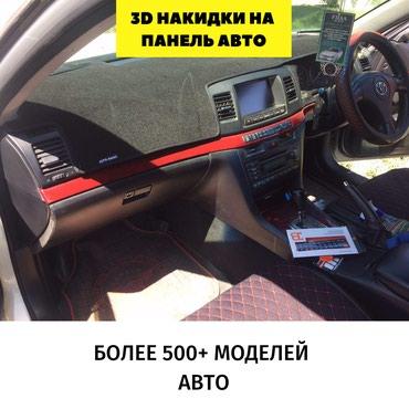 3D накидки на панель авто в Бишкек