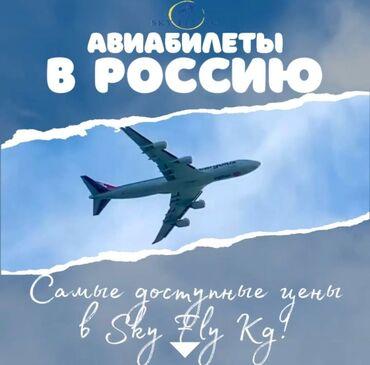 визы в литву в Кыргызстан: Авиабилеты в москву, новосибирск, санкт перербург, красноярск