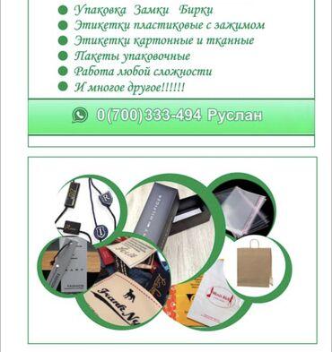 этикетка для одежды в Кыргызстан: Абсолютно все в швейной фурнитуре!!Этикетки на одежду.Изготовление